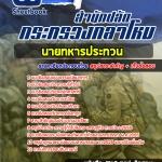 แนวข้อสอบนายทหารประทวน สำนักปลัดกระทรวงกลาโหม2560