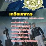 รวมแนวข้อสอบเตรียมทหาร 2560