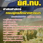 แนวข้อสอบ ศาสนศาสตร์ ยศ ทบ. กรมยุทธศึกษาทหารบก (กลุ่มที่ 7)