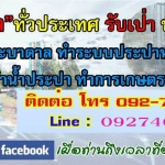 บริการขุดเจาะบาดาลชุมพร 092-7469824
