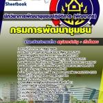 หนังสือสอบนักวิชาการพัฒนาชุมชนปฏิบัติการ (พัฒนากร) กรมการพัฒนาชุมชน