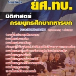 แนวข้อสอบ นิติศาสตร์ ยศ ทบ. กรมยุทธศึกษาทหารบก (กลุ่มที่ 5)