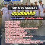 แนวข้อสอบนายทหารพระธรรมนูญ กองทัพเรือ [พร้อมเฉลย]