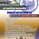 แนวข้อสอบเจ้าพนักงานขนส่ง กรมท่าอากาศยาน 2560