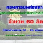 ประกาศ!!! กรมการขนส่งทหารบก เปิดรับสมัครเข้ารับราชการเป็นนายทหารประทวน(อัตราสิบเอก)จำนวน 60 อัตรา 22 - 25 พฤษภาคม 2560