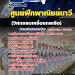 แนวข้อสอบนักเรียนเดินเรือพาณิชย์ (วิศกรรมเครื่องกลเรือ) ศูนย์ฝึกพาณิชย์นาวี ล่าสุด