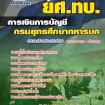 แนวข้อสอบการเงินการบัญชี ยศ ทบ. กรมยุทธศึกษาทหารบก (กลุ่มที่ 6)