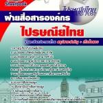 แนวข้อสอบฝ่ายสื่อสารองค์กร ไปรษณีย์ไทย จำกัด ใหม่ล่าสุด