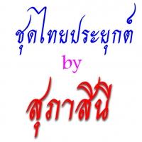 ร้านชุดไทยประยุกต์ BYสุภาสินี