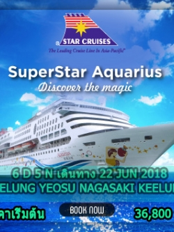 SuperStar Aquarius