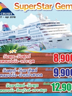 โปรเเกรม LEAM CHA BANG - AT SEA _ LEAM CHABANG