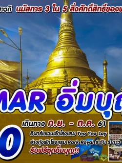 EASY MYANMAR อิ่มบุญ (DD) SEP - OCT'18