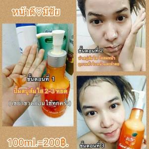 ขั้นตอนการล้างหน้า ด้วย สบู่ส้มใส