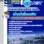 แนวข้อสอบเจ้าหน้าที่การเงิน บริษัทการท่าอากาศยานไทย ทอท. (AOT) ล่าสุด thumbnail 1