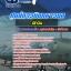 แนวข้อสอบนักบิน ศูนย์การบินทหารบก [พร้อมเฉลย] thumbnail 1