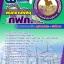 แนวข้อสอบพนักงานพัสดุ การไฟฟ้าส่วนภูมิภาค กฟภ.[พร้อมเฉลย] thumbnail 1