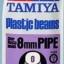 70137 Clear Plastic Beam 8mm Pipe ยาว 40 ซม. *3 ชิ้น