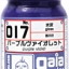 gaia 017 Purple Violet (gloss) 15ml.