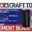74075 Modeler's Knife Replacement Blade (25pcs.) ใบมีด
