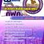 แนวข้อสอบนักวิเคราะห์นโยบายและแผน กฟภ.การไฟฟ้าส่วนภูมิภาค พร้อมเฉลย thumbnail 1