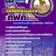 แนวข้อสอบการไฟฟ้าส่วนภูมิภาค กฟภ. ใหม่ล่าสุด thumbnail 1