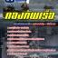 แนวข้อสอบกองทัพเรือ ใหม่ล่าสุด [พร้อมเฉลย] thumbnail 1