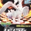 no13 Pokemon Plastic Model Collection Reshiram (Plastic model)