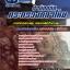 สรุปแนวข้อสอบนายทหารควบคุม แผนกผลิตตัวกระสุน สำนักงานปลัดกระทรวงกลาโหม thumbnail 1