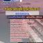 (เก็ง)แนวข้อสอบพนักงานธุรการ สำนักงานทรัพยากรน้ำแห่งชาติ thumbnail 1