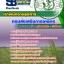 แนวข้อสอบเจ้าพนักงานธุรการ กรมส่งเสริมการเกษตร thumbnail 1