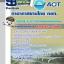 แนวข้อสอบวิศวกร 3-4 (วิศวกรรมเครื่องกล)การท่าอากาศยานไทย ทอท (AOT) ล่าสุด thumbnail 1