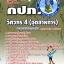 หนังสือ + MP3 วิศวกร 4 (อุตสาหการ) การประปาส่วนภูมิภาค (กปภ) thumbnail 1