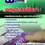 แนวข้อสอบครูผู้ช่วย สพป เอกประถมศึกษา [พร้อมเฉลย] thumbnail 1