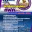 แนวข้อสอบนักทรัพยากรบุคคล การไฟฟ้าส่วนภูมิภาค กฟภ. NEW thumbnail 1