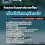 แนวข้อสอบเจ้าหน้าที่แผนภูมิการบิน กรมวิทยุการบินแห่งประเทศไทย ล่าสุด thumbnail 1