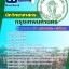 หนังสือ + MP3 แนวข้อสอบนักวิทยาศาสตร์ ข้าราชการกรุงเทพมหานคร (กทม) thumbnail 1