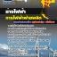 แนวข้อสอบช่างไฟฟ้า กฟผ. การไฟฟ้าฝ่ายผลิตแห่งประเทศไทย ใหม่ล่าสุด thumbnail 1