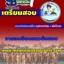 แนวข้อสอบวิศวกรการเกษตร กรมส่งเสริมการเกษตร [พร้อมเฉลย] thumbnail 1