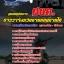แนวข้อสอบ ศชต. ศูนย์ปฏิบัติการตำรวจจังหวัดชายแดนภาคใต้ 2560 thumbnail 1
