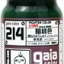 gaia 214 Dark green (semi gloss) 15ml.