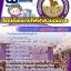 แนวข้อสอบโรงเรียนช่างไฟฟ้าส่วนภูมิภาค ใหม่ล่าสุด thumbnail 1