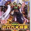 DX05 daishogun / Keroro Big Tycoon
