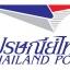 แนวข้อสอบฝ่ายเครื่องจักรและอุปกรณ์ บริษัทไปรษณีย์ไทย จำกัด ล่าสุด thumbnail 1