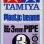 70135 Clear Plastic Beam 3mm Pipe ยาว 40 ซม. *6 ชิ้น