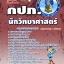 หนังสือ+ MP3 นักวิทยาศาสตร์ 4 การประปาส่วนภูมิภาค thumbnail 1