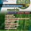 แนวข้อสอบเจ้าพนักงานการเกษตร กรมป่าไม้ [พร้อมเฉลย] thumbnail 1