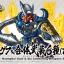 BB411 อุยกาย+อาวุธ HuangGai Gouf & Six Combining Weapons Set B (SD) (Gundam Model Kits)1000yen
