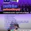 แนวข้อสอบกลุ่มงานนิติศาสตร์ กองบัญชาการกองทัพไทย ใหม่ล่าสุด[พร้อมเฉลย] thumbnail 1