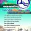 แนวข้อสอบบรรณารักษ์ การท่องเที่ยวแห่งประเทศไทย ททท ใหม่ล่าสุด [พร้อมเฉลย] thumbnail 1