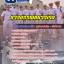 สรุปแนวข้อสอบสารบรรณทหารเรือ กองทัพเรือ ล่าสุด thumbnail 1